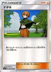 ナタネ/サポート/4枚セット/U/SM5S 060/066/ポケモンカードゲーム【中古】[☆3]