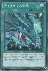 ティマイオスの眼/スーパーレア/CPL1-JP005/魔法(緑)【中古】[☆3]