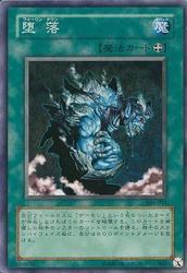 堕落/ノーマル/305-035/魔法(緑)【中古】[☆2]