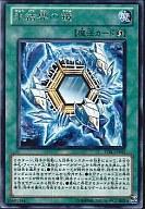 氷結界の鏡/レア/STBL-JP055/魔法(緑)【中古】[☆2]