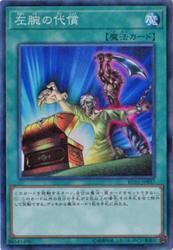 左腕の代償/コレクターズレア/RC02-JP037/魔法(緑)【中古】[☆3]