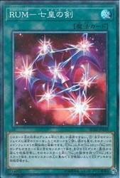 RUM-七皇の剣/コレクターズレア/RC02-JP039/魔法(緑)【中古】[☆3]