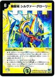 無敵城 シルヴァー・グローリー/ベリーレア/28/84/Y8/光文明【中古】[☆2]