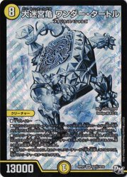 大迷宮亀 ワンダー・タートル/シークレットレア/RP01 S2秘/S10/光文明【中古】[☆3]