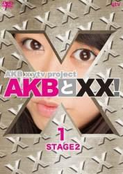 AKBとXX! STAGE2-1【中古】[☆2]
