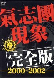 氣志團現象完全版-2000-2002-〈初回限定生産商品〉 [DVD]【中古】[☆3]