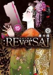 【全巻セット(2冊セット)】:REverSAL リバーサル/1巻-2巻/完結/唐々煙/少年コミックセット【中古】[☆2]