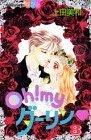 【全8巻セット】Oh!myダ-リン/1巻-8巻/完結/上田美和/少女コミックセット【中古】[☆2]