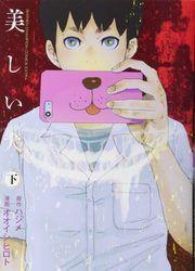 【2冊セット】美しい犬/上-下巻/完結/オオイシヒロト/少年コミックセット【中古】[☆2]