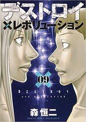 【全9巻セット】デストロイandレボリューション/1-9巻/完結/青年コミックセット【中古】[☆2]