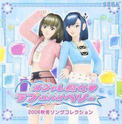 オシャレ魔女 ラブandベリー 2006秋冬ソングコレクション[新品]