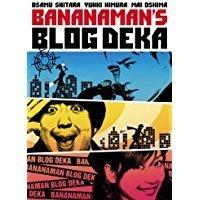 【ディスクのみ】バナナマンのブログ刑事 DVD-BOX(Vol.7 / Vol.8)【中古】[☆2]