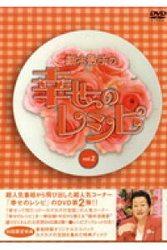 【ディスクのみ】細木数子の幸せのレシピ2【中古】[☆2]