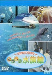【ディスクのみ】たのしいお魚シリーズ たのしい水族館【中古】[☆2]