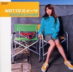 MOTTOスイーツ/椎名へきる【中古】[☆3]