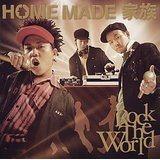 ROCK THE WORLD/HOME MADE 家族【中古】[☆3]