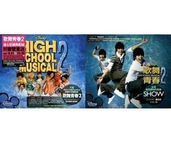 【輸入盤】High School Musical 2 -台湾版【中古】[☆3]