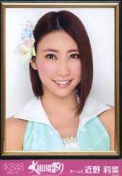 【AKB48生写真】近野莉菜 AKBグループ大組閣祭り AKB48チームK/近野莉菜【中古】[☆3]