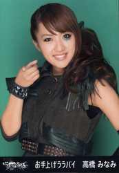 【AKB48生写真】高橋みなみ teamSURPRISE(チームサプライズ) お手上げララバイ/高橋みなみ【中古】[☆3]