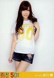 【SKE48生写真】出口陽 SKE48リクエストアワーセットリストベスト50 2011 DVD特典/出口陽【中古】[☆4]