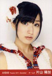 【AKB48生写真】片山陽加 Theater2011.December 劇場月別/片山陽加【中古】[☆3]