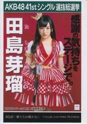 【AKB48生写真】田島芽瑠 僕たちは戦わない 劇場盤特典【中古】[☆4]