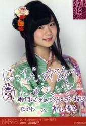 【NMB生写真】高山梨子 NMB48 2014 January-rd 2014福袋/高山梨子【中古】[☆3]