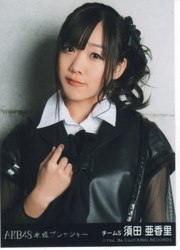 【AKB48生写真】須田亜香里 永遠プレッシャー 劇場盤特典生写真/須田亜香里【中古】[☆3]