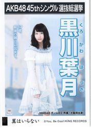 【AKB48生写真】黒川葉月 45thシングル 選抜総選挙 翼はいらない 劇場盤生写真/黒川葉月【中古】[☆3]