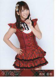 【AKB48生写真】高城亜樹 よっしゃぁー行くぞぉー! In 西武ドーム DVD特典生写真/高城亜樹【中古】[☆3]