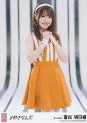 【AKB48生写真】冨吉明日香 #好きなんだ 劇場盤特典生写真/冨吉明日香【中古】[☆3]