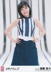 【AKB48生写真】後藤楽々 #好きなんだ 劇場盤特典生写真/後藤楽々【中古】[☆3]