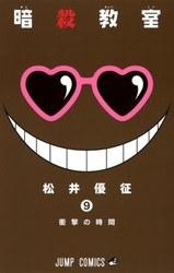 暗殺教室 9 (ジャンプコミックス)/松井優征/集英社【中古】[☆3]