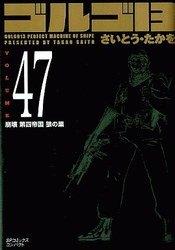 ゴルゴ13 Volume 47 崩壊第四帝国狼の巣/さいとうたかを/その他【中古】[☆2]