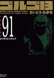 ゴルゴ13 Volume91 オフサイド・トラップ/さいとうたかを/その他【中古】[☆2]