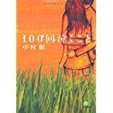 100回泣くこと (小学館文庫)/中村航/文庫【中古】[☆3]