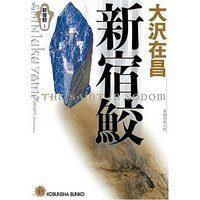 新宿鮫 (光文社文庫)/大沢在昌/文庫【中古】[☆3]
