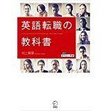 英語転職の教科書 (アルクはたらく×英語)/村上賀厚/ソフトカバー【中古】[☆3]