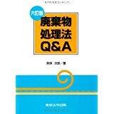 六訂版 廃棄物処理法Q&A/英保次郎/学習・参考書【中古】[☆3]