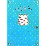 水色金魚/美嘉/ハードカバー【中古】[☆3]