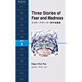 エドガー・アラン・ポー傑作短編集 Three Stories of Fear and Madness (ラダーシリーズ Level 3)/エドガー・アラン・ポー/新書【中古】[☆2]