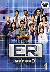 【全巻セット】ER 緊急救命室・9 9thシーズン/1巻-6巻/完結【中古】[☆2]