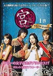 【抜けあり】宮 Love in Palace ディレクターズ・カット/1巻-12巻/1巻抜け【中古】[☆2]