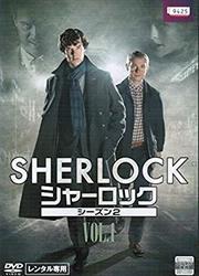 【全巻セット】SHERLOCK/シャーロック シーズン2/1巻-3巻/完結【中古】[☆2]