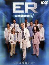 【全巻セット】ER 緊急救命室 ファイブシーズン /1巻-6巻/2巻紙ジャケットなし/完結【中古】[☆2]