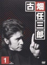 【抜けあり】古畑任三郎 3rd season/1巻-6巻/2巻・5巻抜け【中古】[☆2]