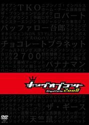 【4巻セット】キングオブコント 2008/2009/2010/2011【中古】[☆2]