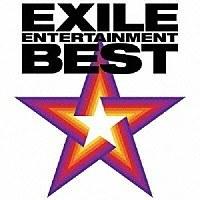 EXILE ENTERTAINMENT BEST/EXILE【中古】[☆3]