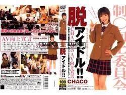 【ディスクのみ】脱アイドル!!/CHACO【中古】[☆2]