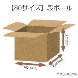 【80サイズ】 無地ダンボール A4×高さ190mm 1枚【中古】[☆5]